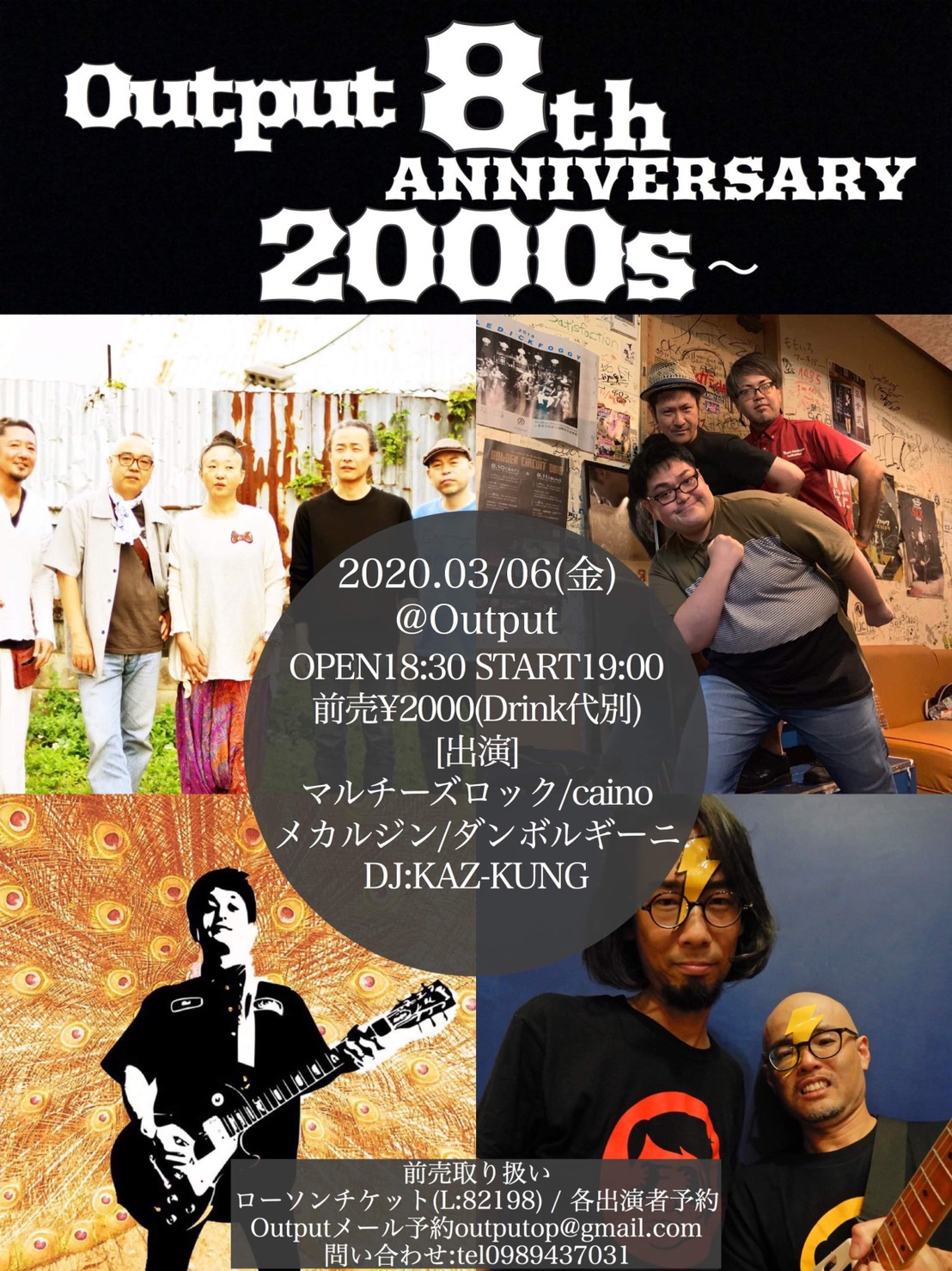 Output PRESENTS 2000s~